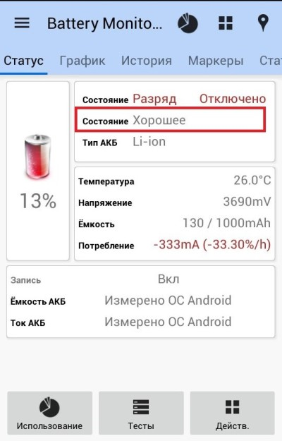 состояние батареи андроид