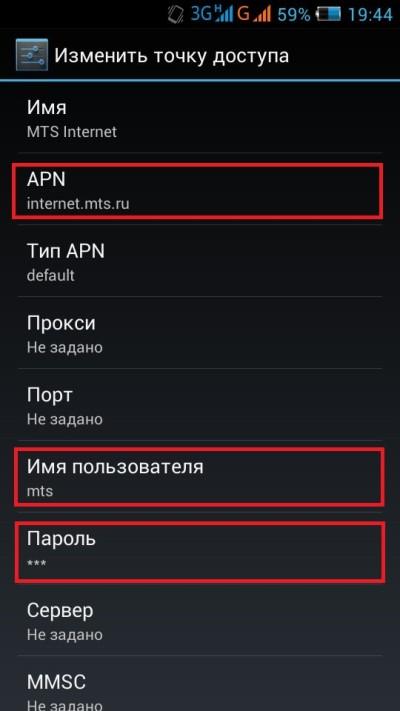 Как создать точку apn на планшете андроид