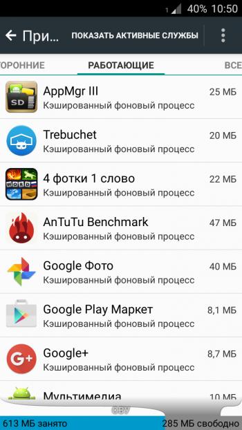 вылетают игры на Android