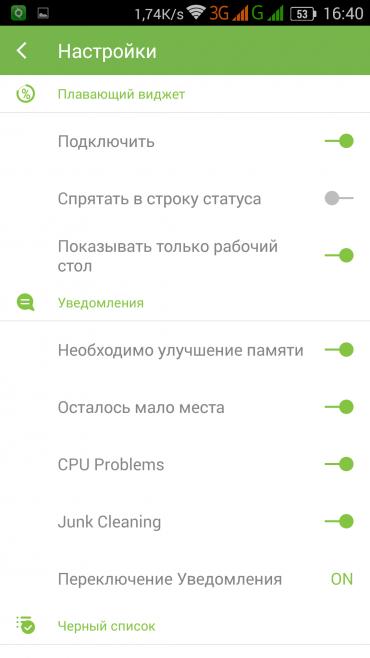 программа для ускорения Android