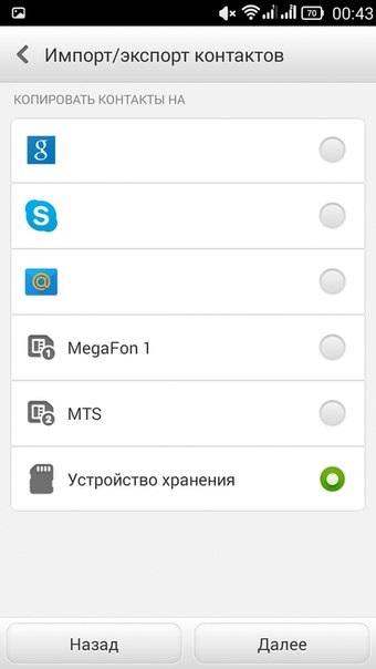 копирование контактов на Android
