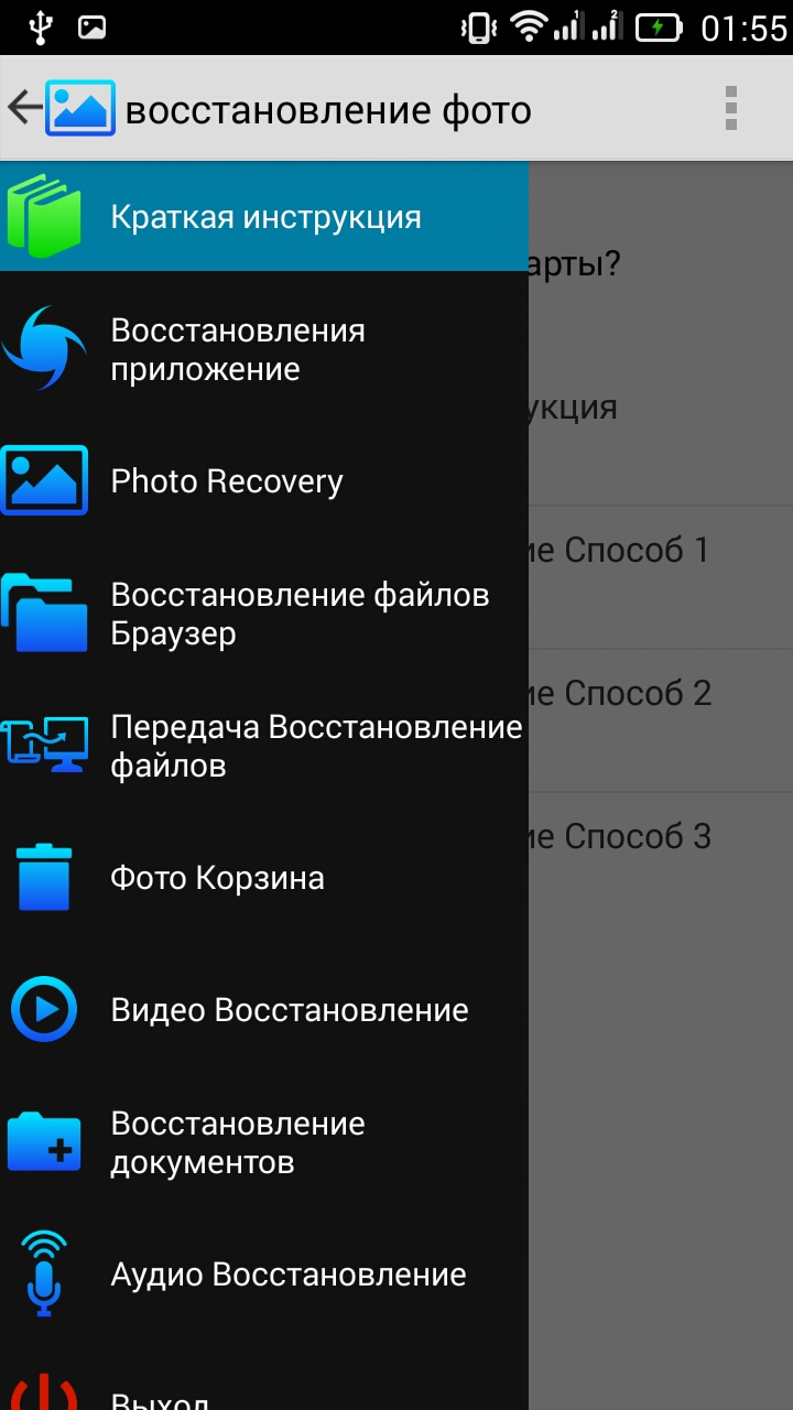 Как восстановить удалённые на телефоне htc