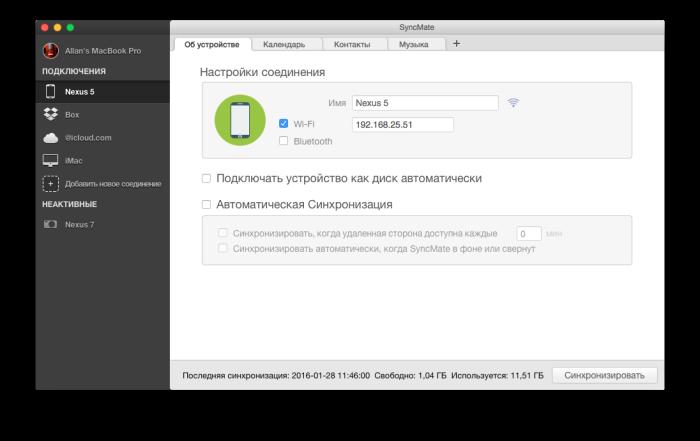 синхронизация Android и Mac