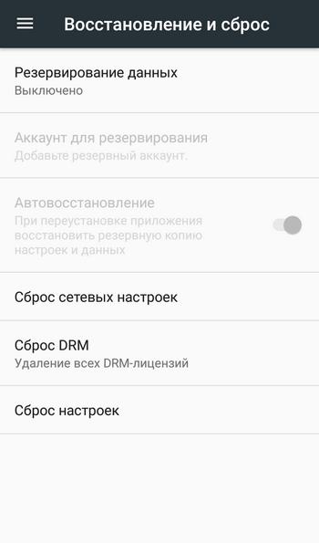 Сброс настроек Android Nougat