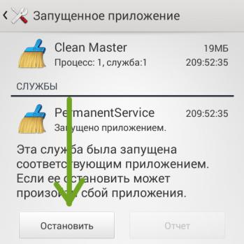 отключить приложение