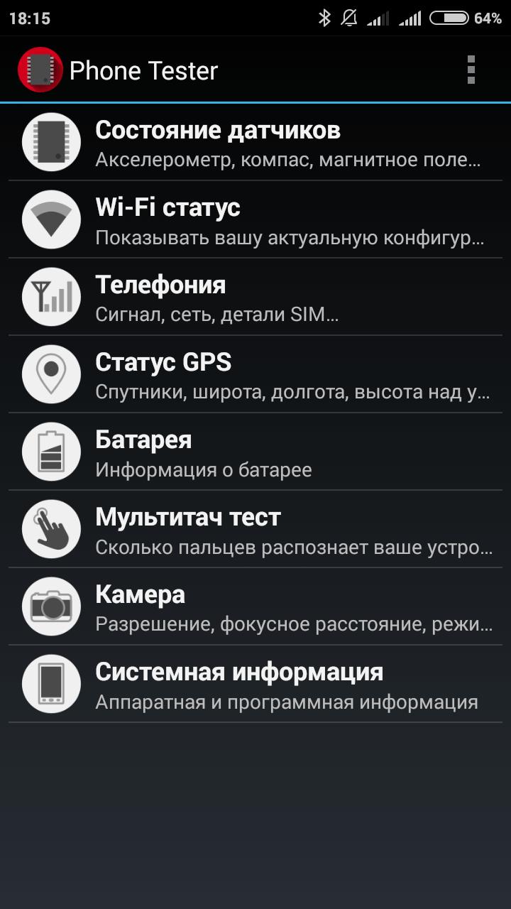 phone tester