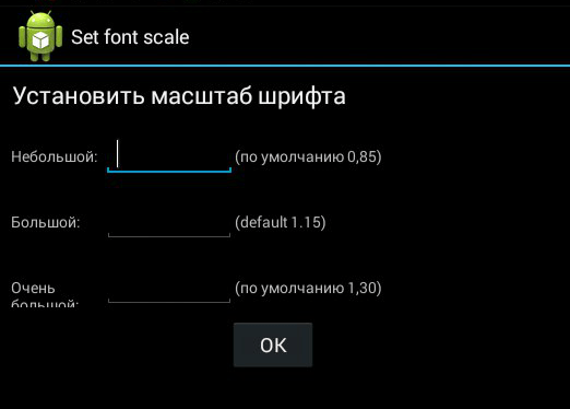 шрифт Android