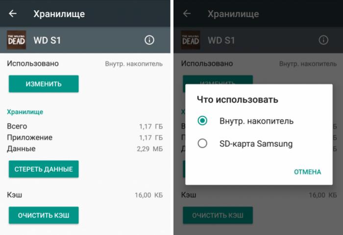 Перенести приложение на карту памяти