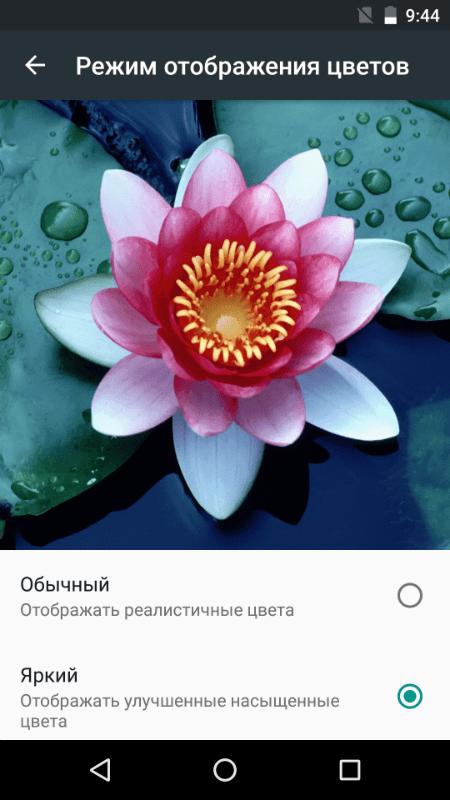 Режим отображения цветов