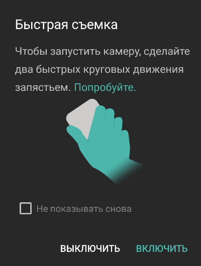 Быстрая съемка Android