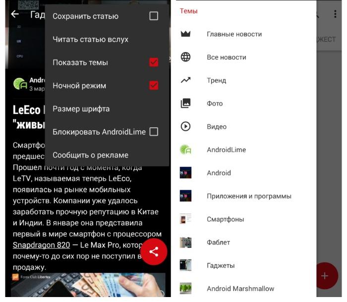 android новостной агрегатор