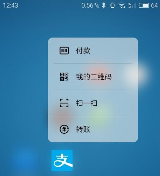 Meizu Pro 6 3D touch