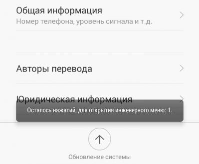 Программа инженерное меню андроид