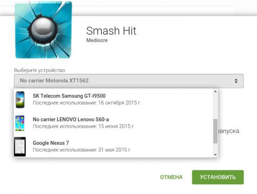 Google Play выбор устройства