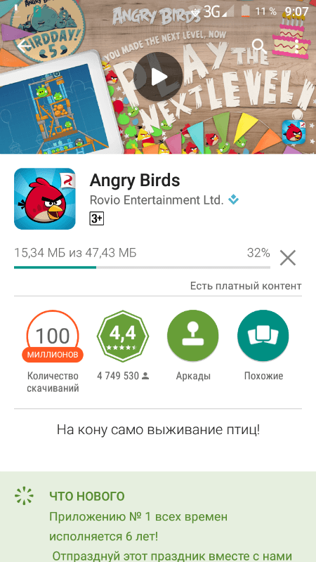 Установка игры на Android