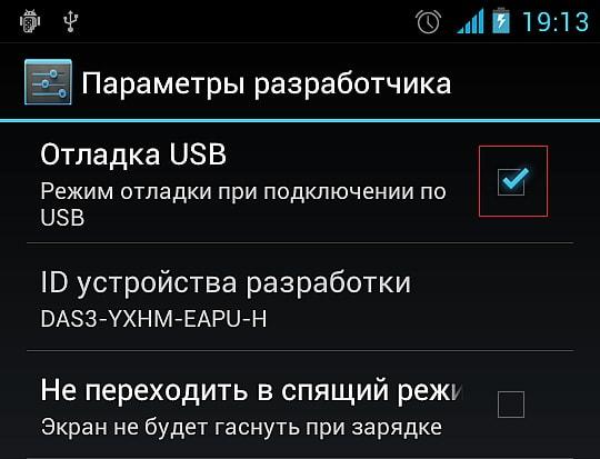 отладка андроид