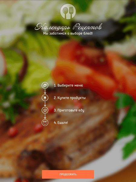 Календарь рецептов