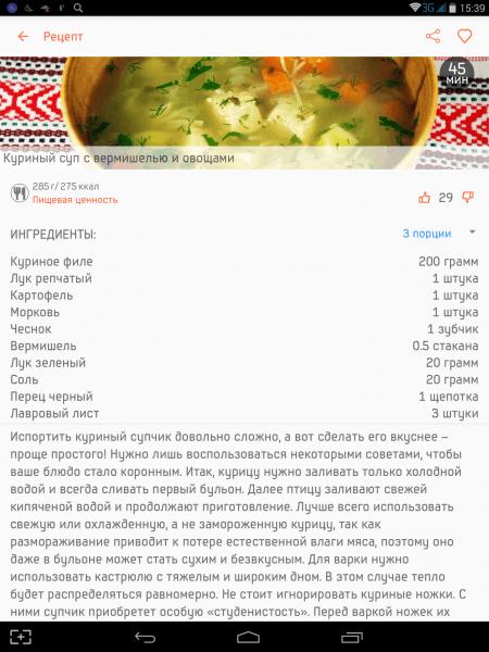 Рецепты для Android
