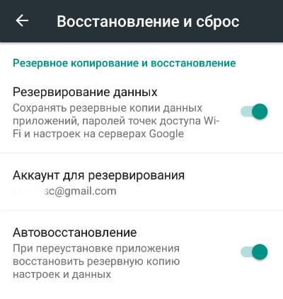 Резервное копирование на Андроид