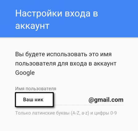 Создание учетной записи Android