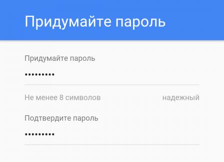 пароль для аккаунта Google