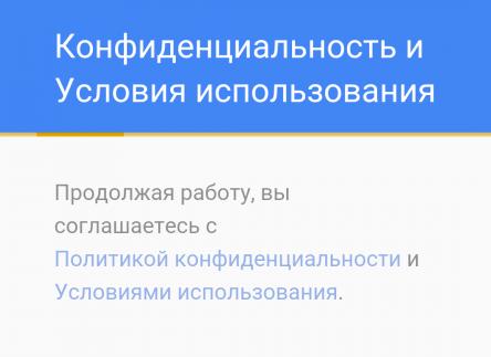 Конфиденциальность Google-аккаунта