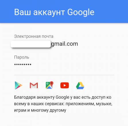 Аккаунт Google создан