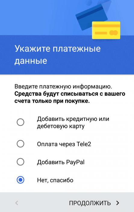 Платежные данные Android