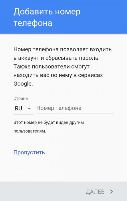 Номер телефона для Google