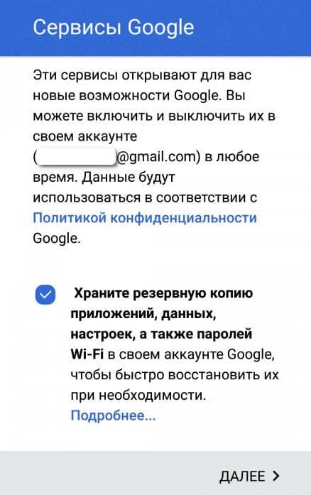 Резервное копирование на аккаунт Google