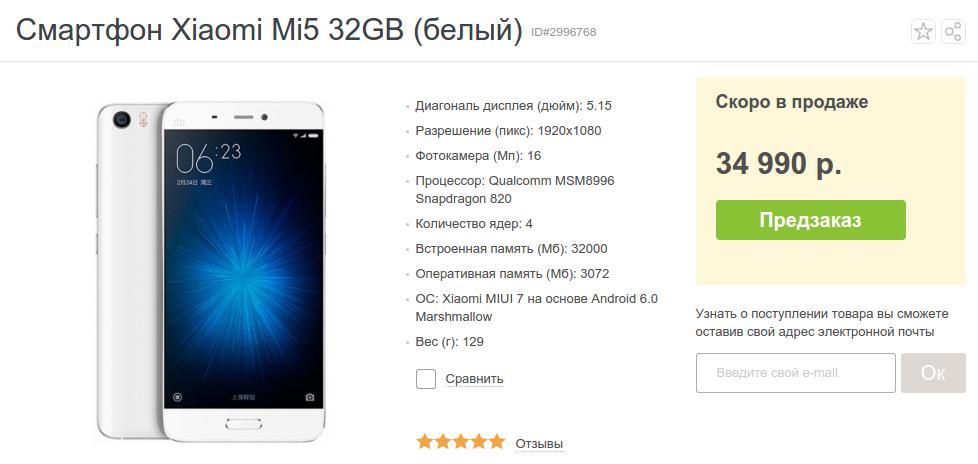 Xiaomi Mi5 в Связном