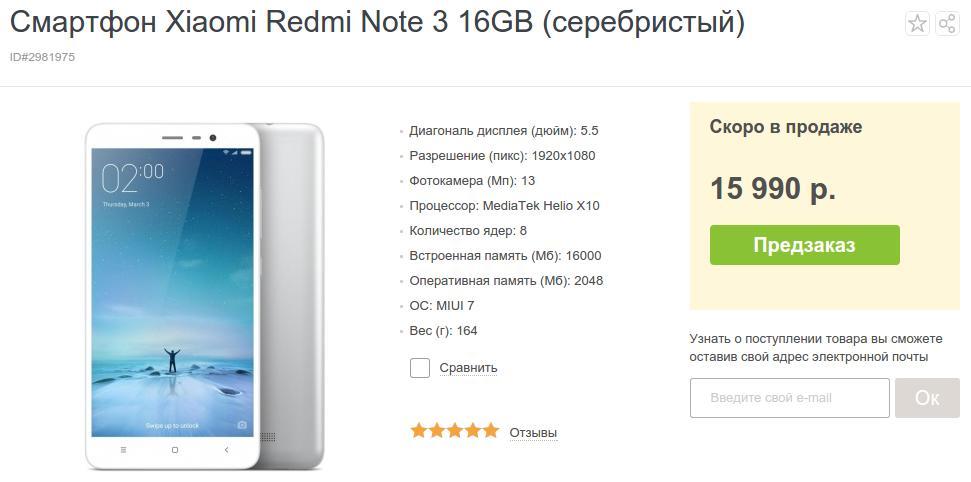Redmi Note 3 в Связном