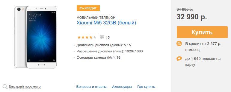 Цена на Xiaomi Mi5 в «Связном»