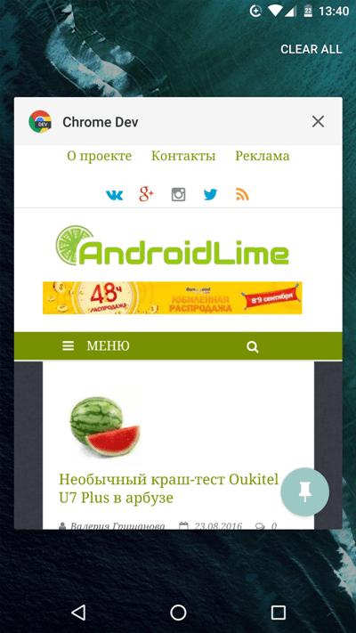 Android 7.0 Nougat очистить все