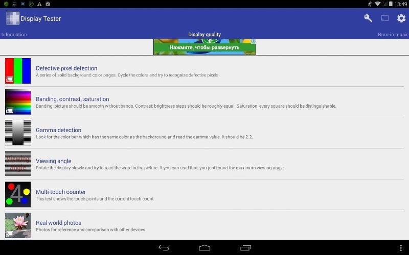 Программа для проверки телефона на битые пиксели