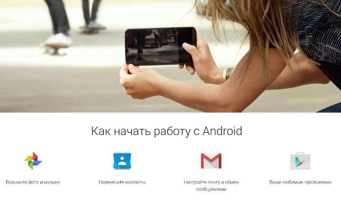 Переход с iOS на Android 7.0 Nougat