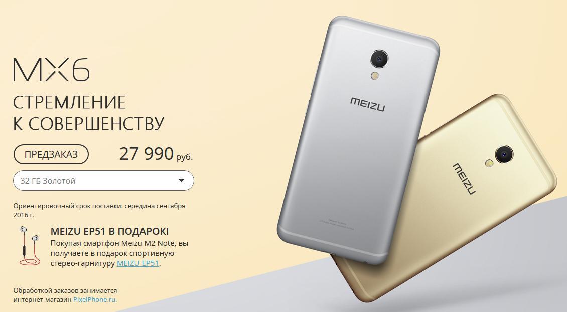 Предзаказ на Meizu MX6
