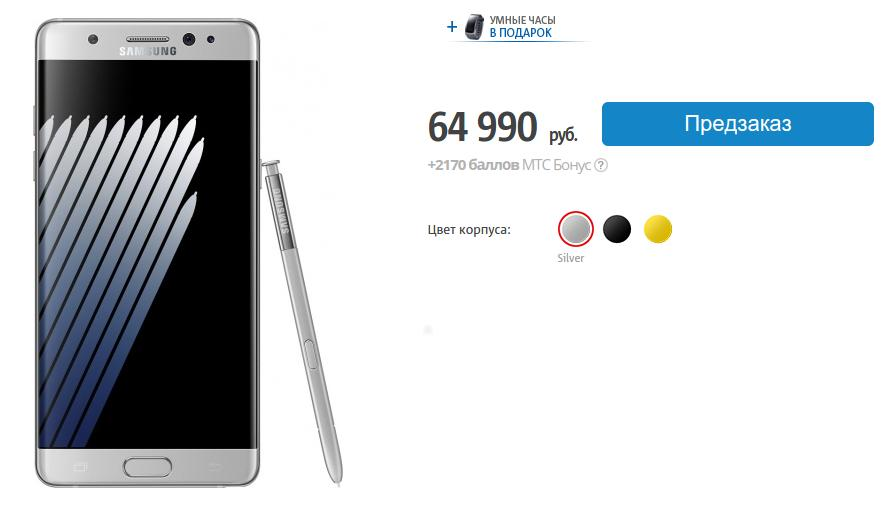 Предзаказ на Samsung Galaxy Note 7 в МТС