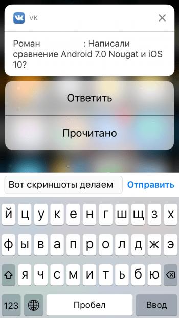 Уведомления iOS 10