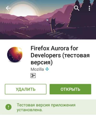 Браузер Firefox Aurora