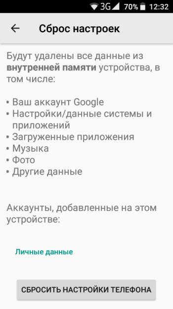 Форматировать Андроид