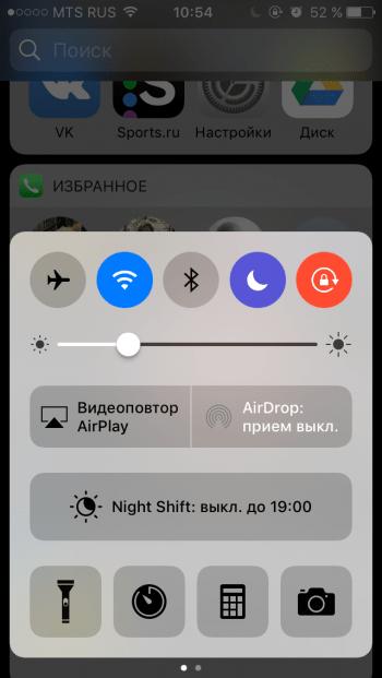 Центр управления iOS 10