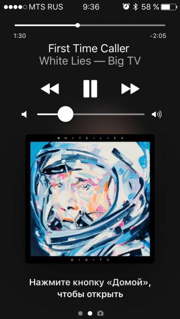 iOS 10: музыка на заблокированном экране