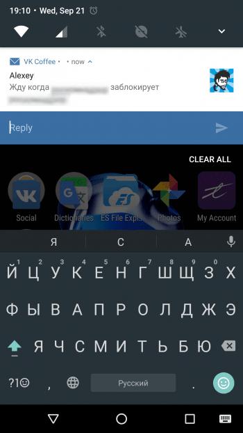 Уведомления в Android 7.0 Nougat