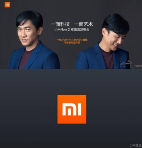 Презентация Xiaomi Mi Note 2