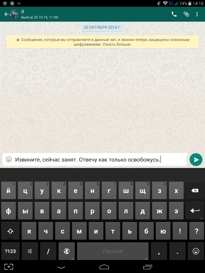 Шаблоны для WhatsApp, Viber