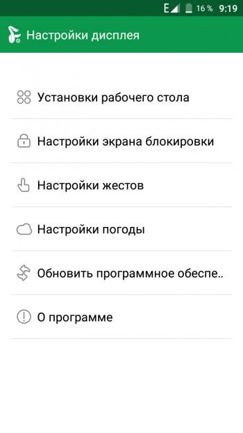 Интерфейс Leagoo M5