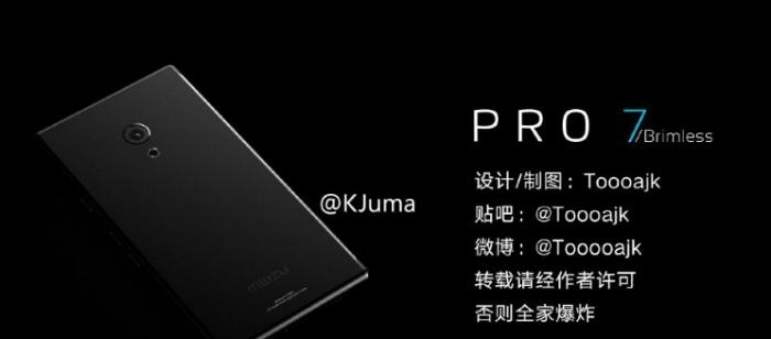 Meizu Pro 7 с Kirin 960