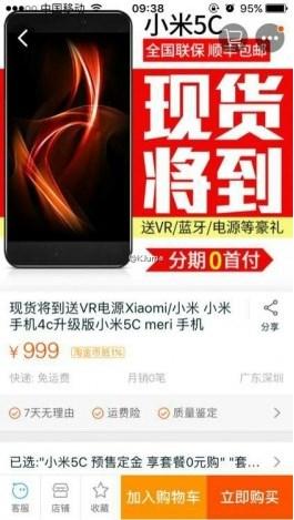 Xiaomi Mi5C цена