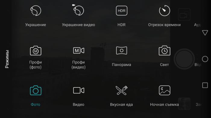 Интерфейс камеры EMUI 4.1